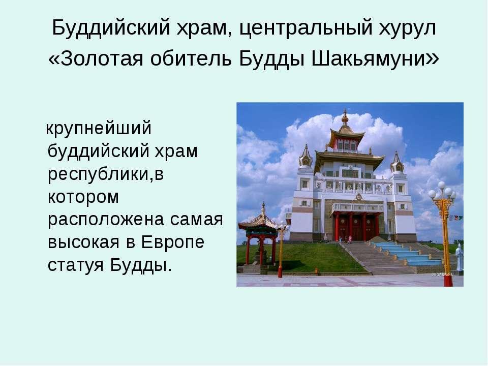 Буддийский храм, центральный хурул «Золотая обитель Будды Шакьямуни» крупнейш...