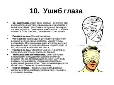 10. Ушиб глаза  10. Ушиб глаза может быть прямым - возникать при непосредств...