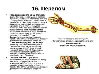 16. Перелом Переломы верхнего конца плечевой кости. Причины повреждения -паде...