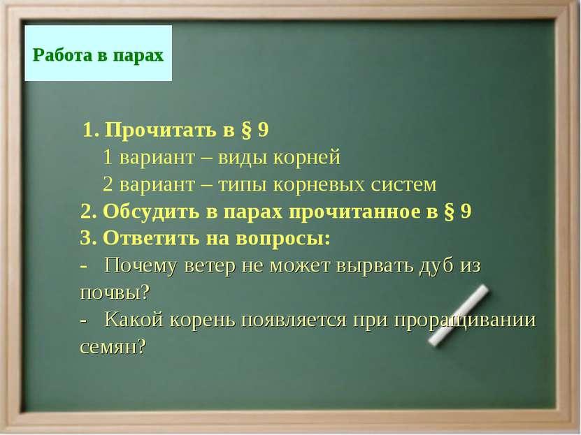1. Прочитать в § 9 1 вариант – виды корней 2 вариант – типы корневых систем 2...