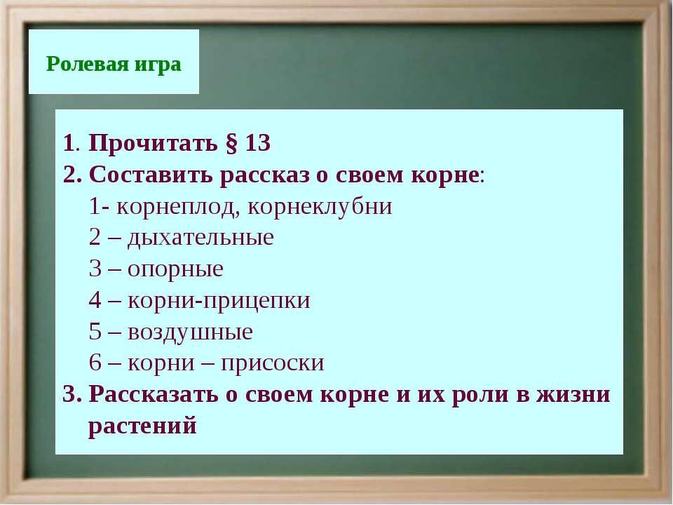 «Конференция корней» Ролевая игра 1. Прочитать § 13 2. Составить рассказ о св...