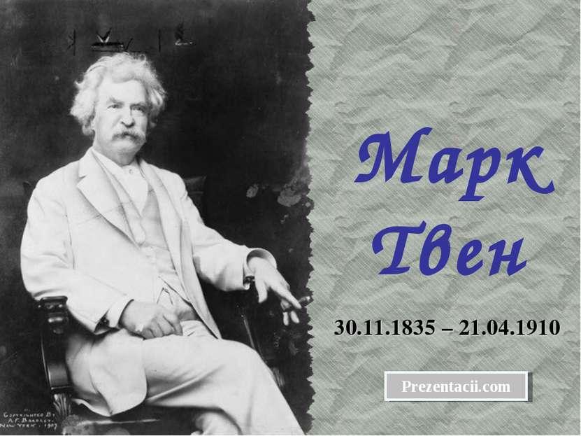 Марк Твен 30.11.1835 – 21.04.1910 Prezentacii.com
