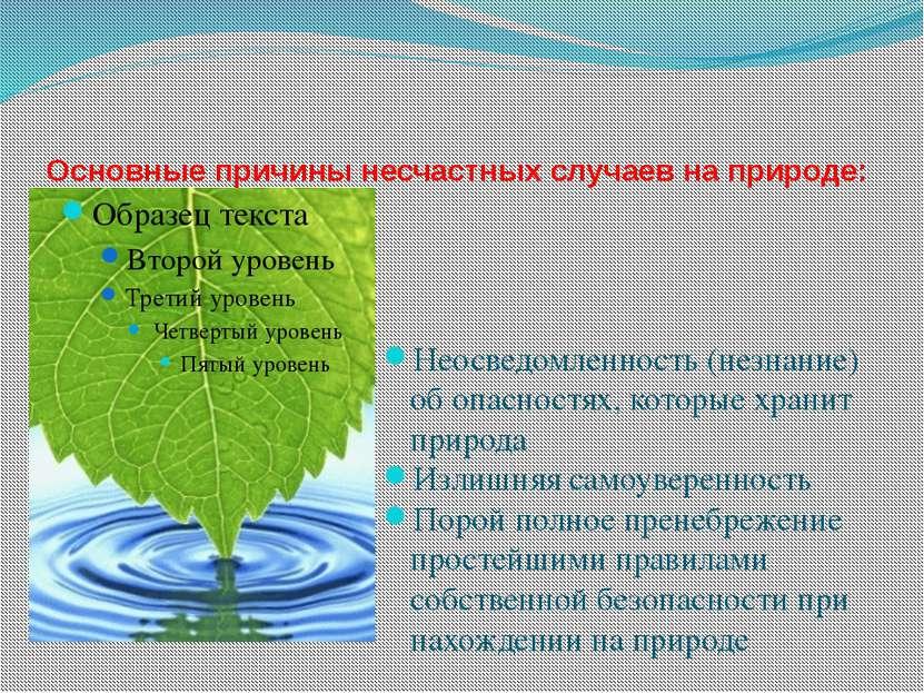 Основные причины несчастных случаев на природе: Неосведомленность (незнание) ...