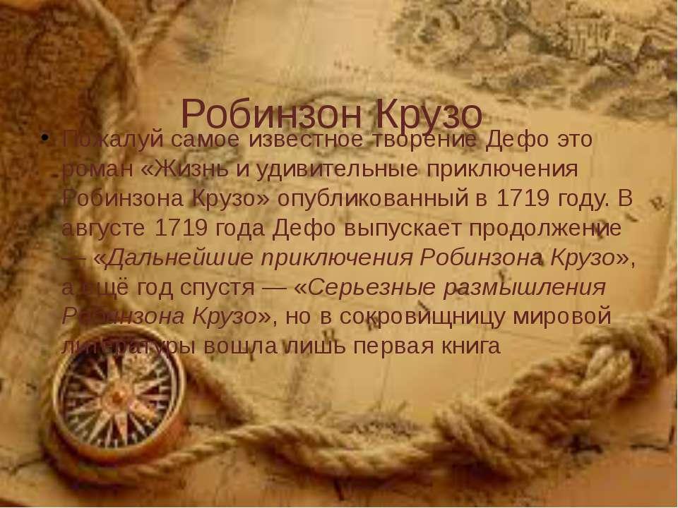Робинзон Крузо Пожалуй самое известное творение Дефо это роман «Жизнь и удиви...