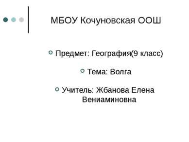 МБОУ Кочуновская ООШ Предмет: География(9 класс) Тема: Волга Учитель: Жбанова...