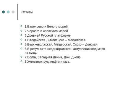 Ответы: 1.Баренцево и Белого морей 2.Черного и Азовского морей 3.Древней Русс...