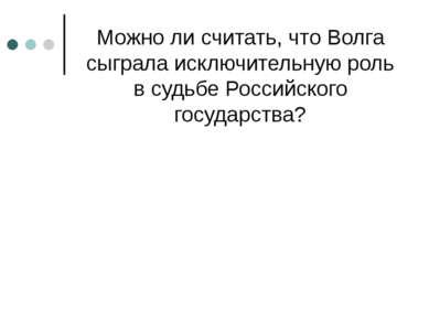 Можно ли считать, что Волга сыграла исключительную роль в судьбе Российского ...