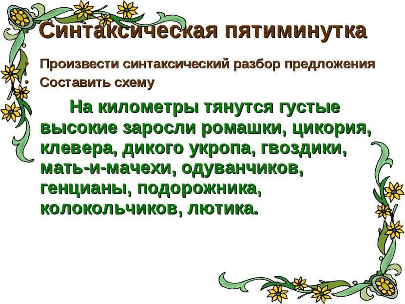 Синтаксическая пятиминутка Произвести синтаксический разбор предложения Соста...