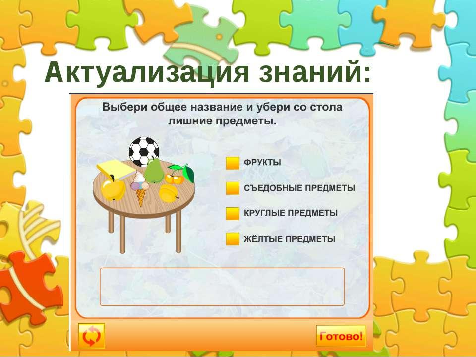 Актуализация знаний: