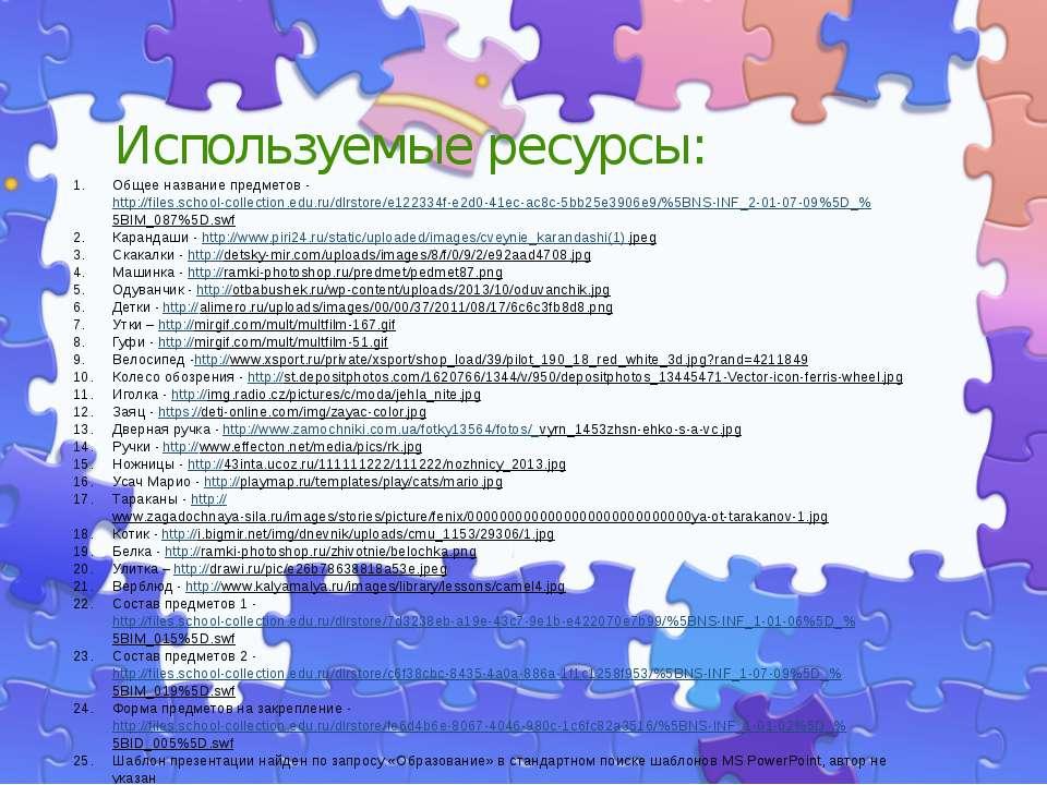 Используемые ресурсы: Общее название предметов - http://files.school-collecti...