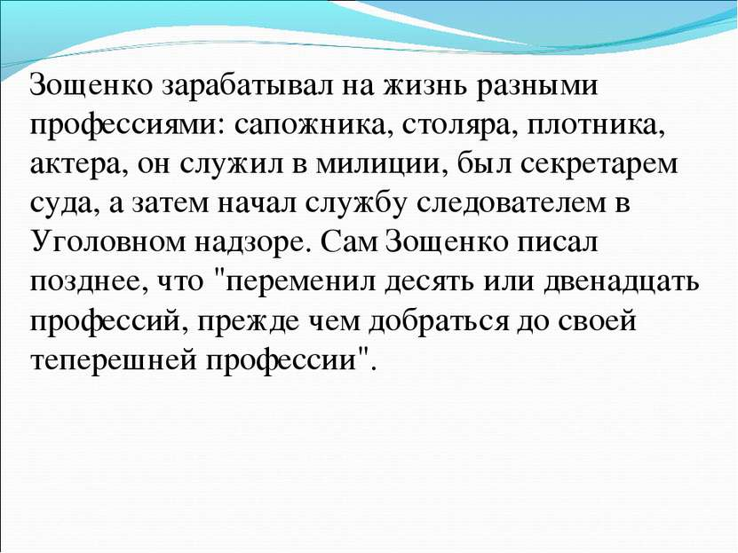 Зощенко зарабатывал на жизнь разными профессиями: сапожника, столяра, плотник...