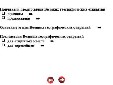ЭКОНОМИКА СМЕЩЕНИЕ ЦЕНТРА ДЕЛОВОЙ АКТИВНОСТИ ОТ ВНУТРЕННИХ МОРЕЙ К ОКЕАНУ, РА...