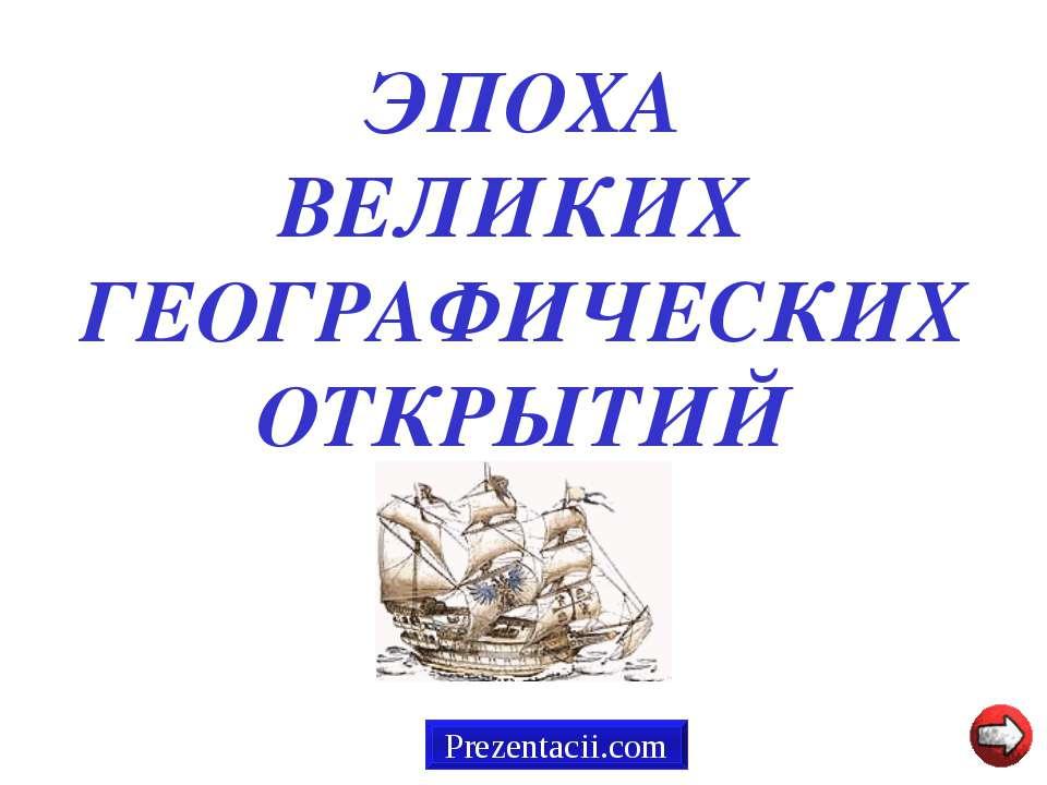 ДЛЯ ЕВРОПЕЙЦЕВ ЭКОНОМИКА ПОЛИТИКА КУЛЬТУРА