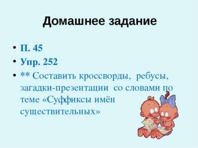 Домашнее задание П. 45 Упр. 252 ** Составить кроссворды, ребусы, загадки-през...