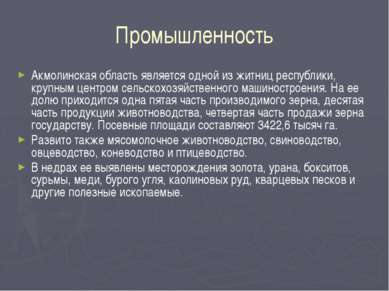 Промышленность Акмолинская область является одной из житниц республики, крупн...