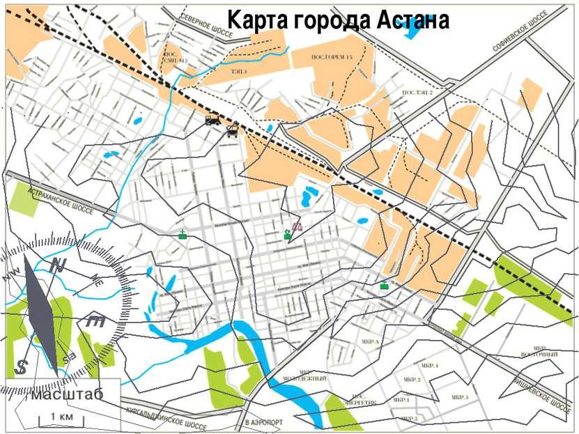 Карта города Астана