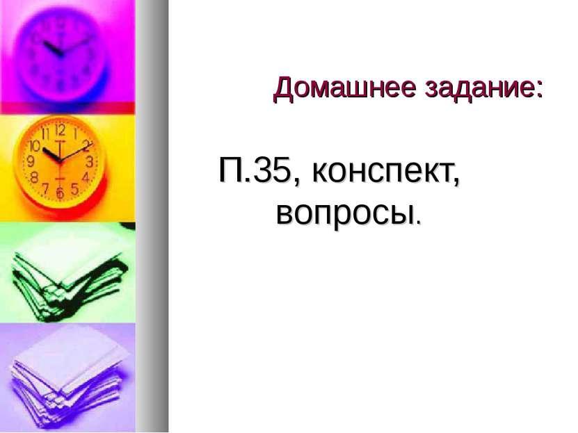 Домашнее задание: П.35, конспект, вопросы.