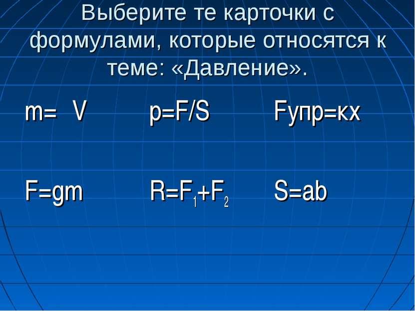 Выберите те карточки с формулами, которые относятся к теме: «Давление». m=ρV ...