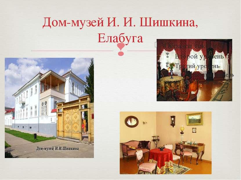Дом-музей И. И. Шишкина, Елабуга