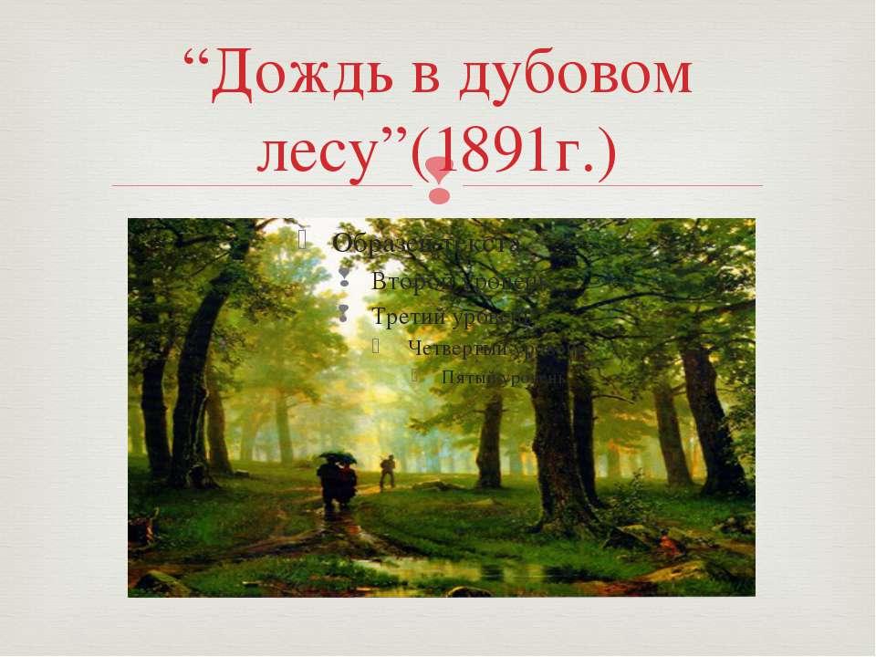 """""""Дождь в дубовом лесу""""(1891г.)"""