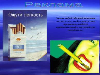 Задача любой табачной компании состоит в том, чтобы сделать свою продукцию, н...