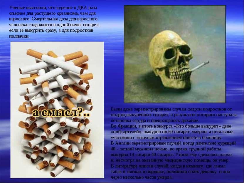 Ученые выяснили, что курение в ДВА раза опаснее для растущего организма, чем ...