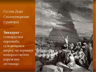 Густав Доре Столпотворение (гравюра) Зиккурат – семиярусная пирамида, сужающа...