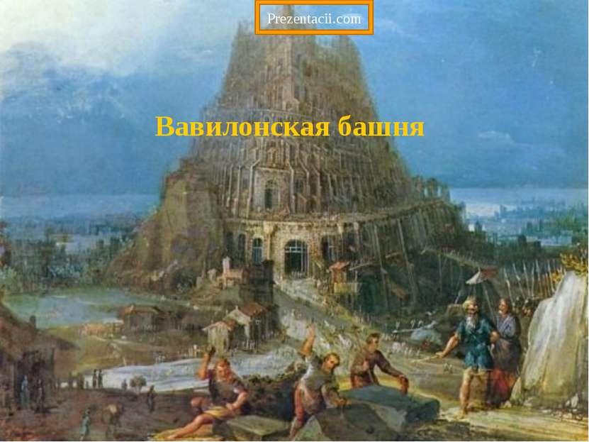 Вавилонская башня Prezentacii.com