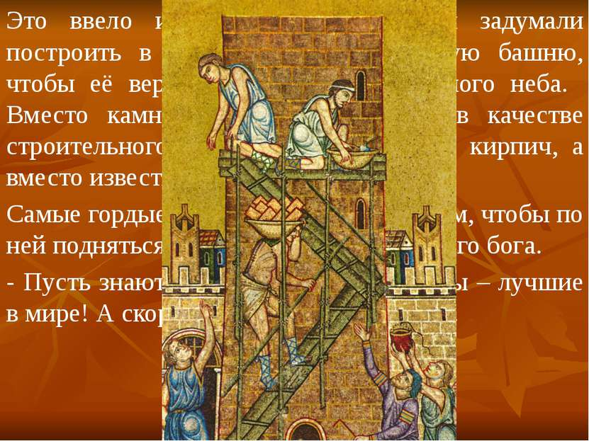 Это ввело их в гордыню и люди задумали построить в Вавилоне такую высокую баш...