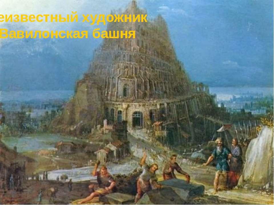 Неизвестный художник Вавилонская башня