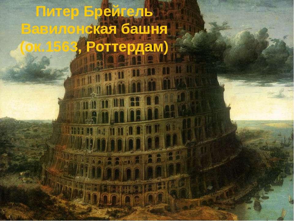 Питер Брейгель Вавилонская башня (ок.1563, Роттердам)