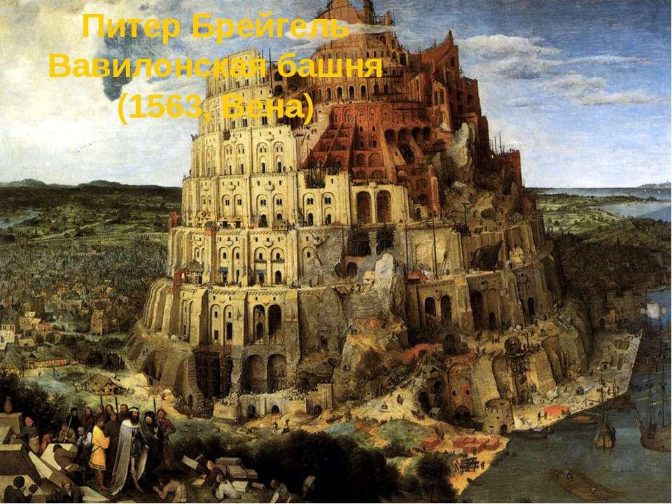Питер Брейгель Вавилонская башня (1563, Вена)