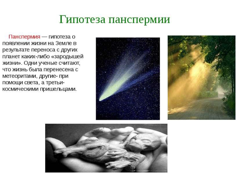 Панспермия — гипотеза о появлении жизни на Земле в результате переноса с друг...