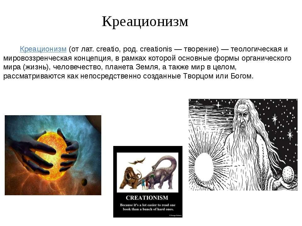 Креационизм Креационизм (от лат. creatio, род. creationis — творение) — теоло...
