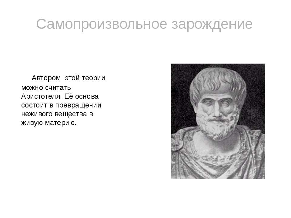 Самопроизвольное зарождение Автором этой теории можно считать Аристотеля. Её ...