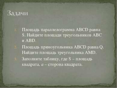 Площадь параллелограмма ABCD равна S. Найдите площади треугольников ABC и ABD...