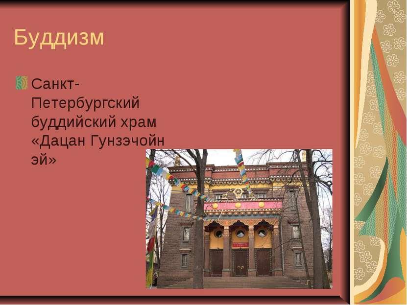 Буддизм Санкт-Петербургский буддийский храм «ДацанГунзэчойнэй»
