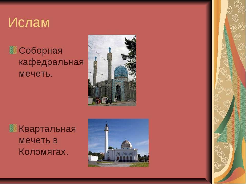 Ислам Соборная кафедральная мечеть. Квартальная мечеть в Коломягах.