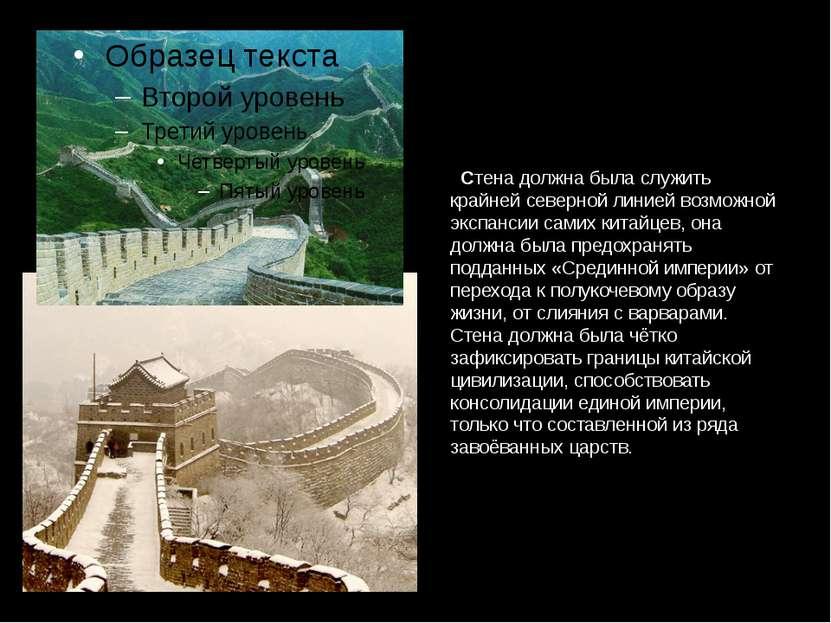 В период правления династии Хань (206 г. до н. э. — 220 н. э.) Стена была рас...