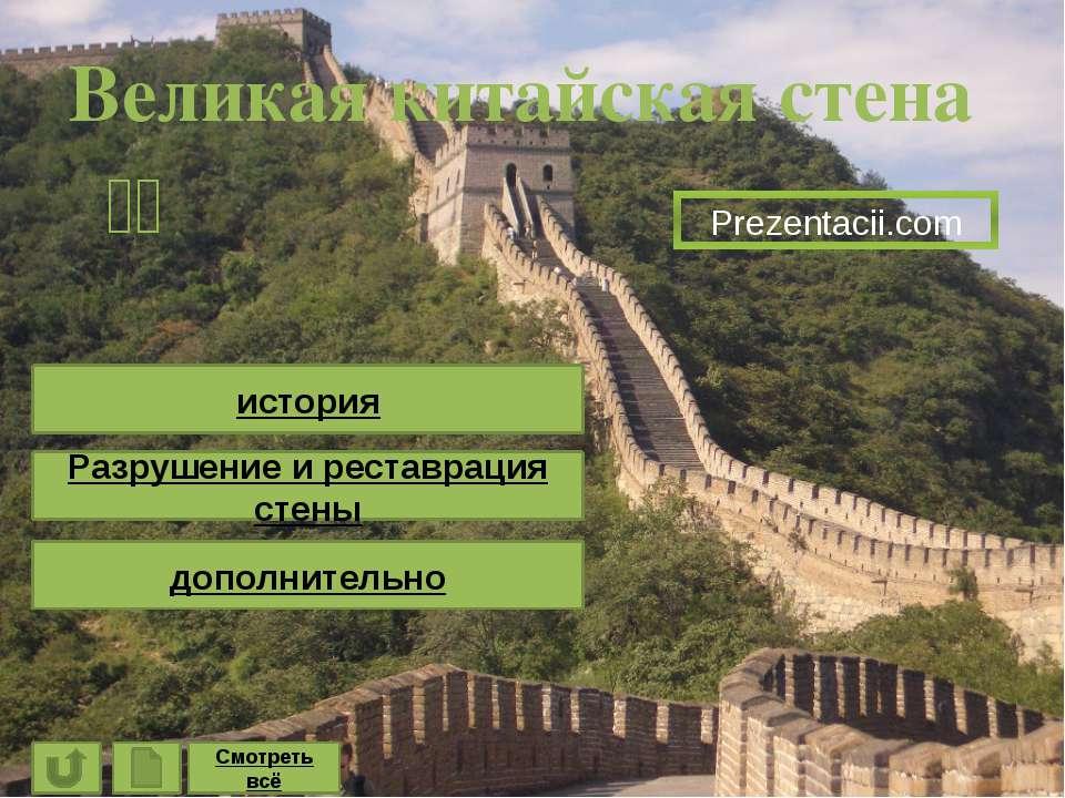 长城 Великая китайская стена история Разрушение и реставрация стены дополните...