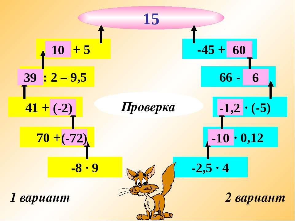 1 вариант 2 вариант -8 · 9 70 + … 41 + … … : 2 – 9,5 … + 5 -2,5 · 4 … · 0,12 ...