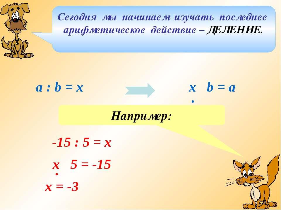 Сегодня мы начинаем изучать последнее арифметическое действие – ДЕЛЕНИЕ. a : ...