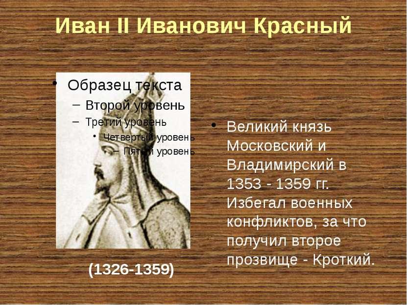 Иван II Иванович Красный Великий князь Московский и Владимирский в 1353- 135...