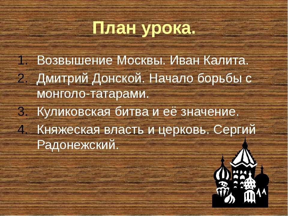 План урока. Возвышение Москвы. Иван Калита. Дмитрий Донской. Начало борьбы с ...