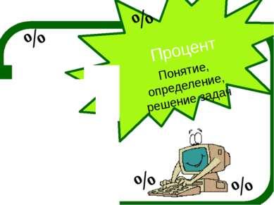 Процент Понятие, определение, решение задач % % % %