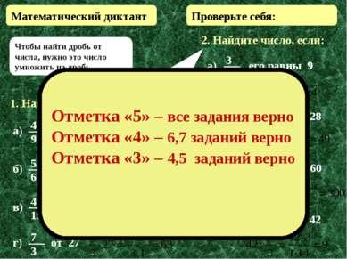 1. Найдите: 2. Найдите число, если: Проверьте себя: Математический диктант Чт...
