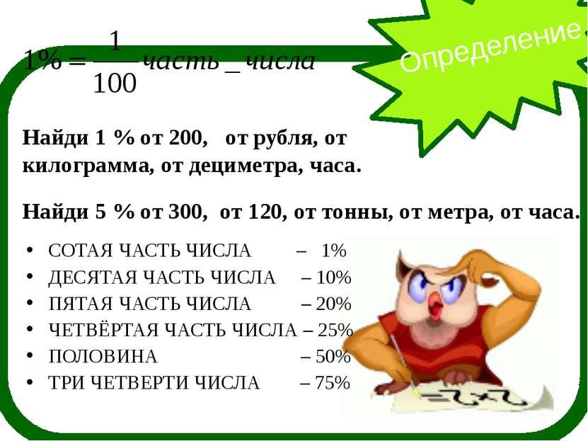 Определение Найди 1 % от 200, от рубля, от килограмма, от дециметра, часа. На...