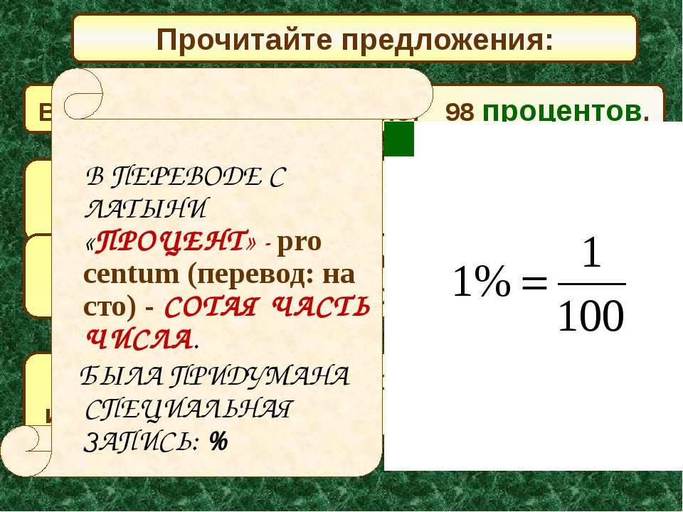 Прочитайте предложения: Всхожесть семян составляет 98 процентов. Концентрация...