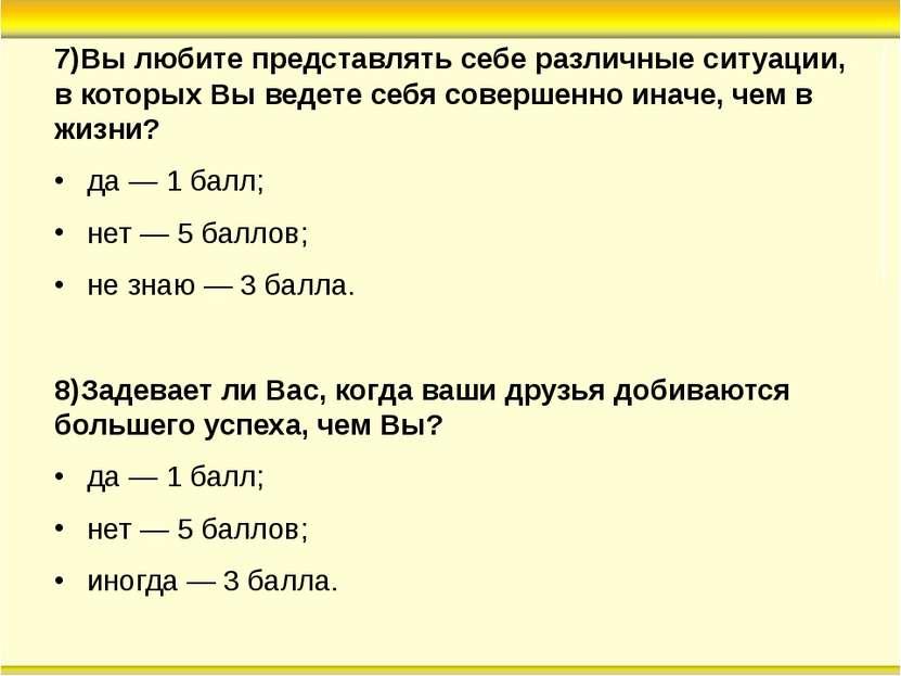 7)Вы любите представлять себе различные ситуации, в которых Вы ведете себя со...