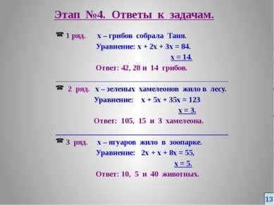 Этап №4. Ответы к задачам. 1 ряд. х – грибов собрала Таня. Уравнение: х + 2х ...